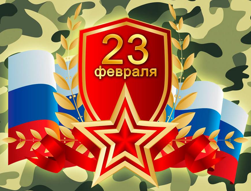 http://nn.16k20.ru/img/news/23_fevralya.jpg